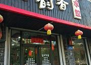 鲁韵香水饺 伟东新都店