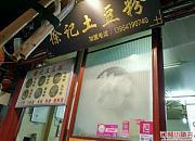 徐记土豆粉 大观园店