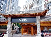 本家韩国料理 香港东路店