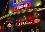 食悦围城·龙虾馆