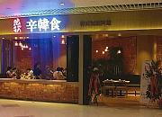 辛韓食精致料理 恒隆广场店
