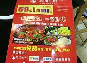 福虾涮 连城广场店