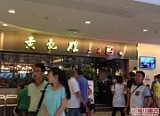 黄记煌三汁焖锅 悦荟店