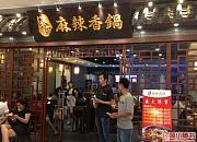 天府国麻辣香锅 四方悦荟店