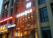 佰蒸鲜大锅海鲜 九水路店
