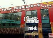 中国首创京城海鲜大咖第一家