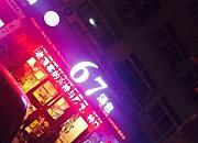 67汤包 江西路店