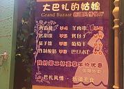 大巴扎的姑娘—新疆主题餐厅 中海环宇城店
