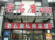 老石磨水饺城