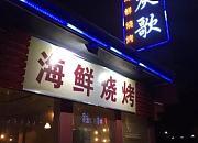Tango炭歌海鲜烧烤餐厅