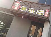 简小二麻辣馆·小龙虾 康城路店