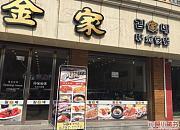 金家韩式快餐