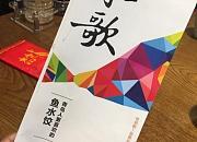 船歌鱼水饺 流亭机场店
