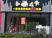 川公煮串串火锅