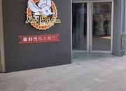 泰时代概念主题餐厅 绿地中心店