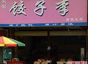 饺子李 南铁店