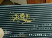 采蝶轩 文昌店