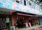 灵川多味土鸡馆 老店