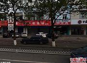 凤源春西北酒楼