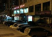 三坊七巷私房菜 滨河路