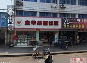 金苹果西饼屋