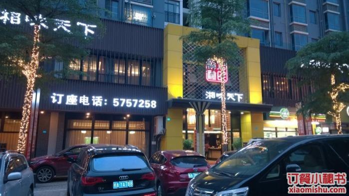 南宁人民公社大食堂