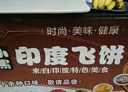 小黑印度飞饼 尚水街店