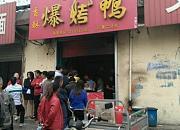 老北京香酥爆烤鸭 新开路店
