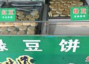 荆山绿豆饼 桂平商厦店