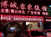 博诚客家饭馆