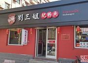 刘三姐肥肠鱼