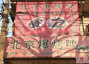 北京爆烤鸭 辛集店