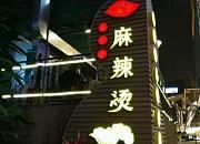 秀海福麻辣烫 航洋国际广场店