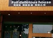 锡纸美味屋