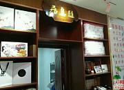 莲心素食自助餐厅 港口店