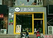 赢记玩串 茶花园店