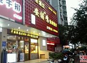 广东湛江安铺鸡休闲餐厅 教育店