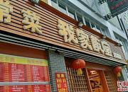 我家饭堂 沙溪店