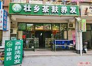 壮乡茶麸养发 阳光城店
