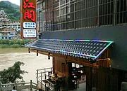 望江阁家常菜馆