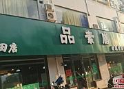 品素膳素食自助餐厅 吉田店