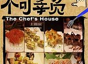 上雅家精致料理会员餐厅
