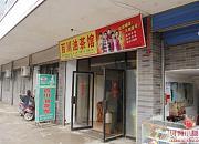 百川油茶馆