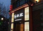 本家韩国料理 红尚坊店