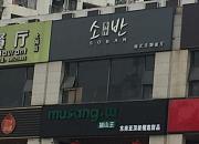 猫山王musang.w 上邦店