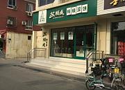 苏顺成纯绿豆饼 中华北大街店