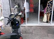 广东肠粉粥