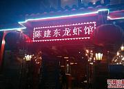 陈建东龙虾馆 琅东店