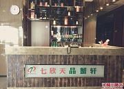 七欣天品蟹轩 西沙路店