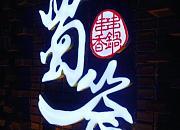 蜀签串串香火锅主题餐厅 广园总店